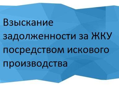 Взыскание задолженности за ЖКУ посредством искового производства
