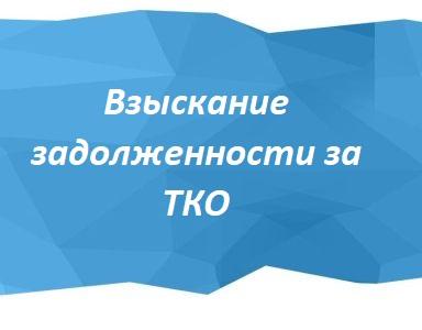 Взыскание задолженности за ТКО