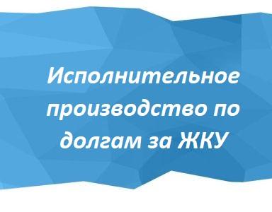 Исполнительное производство по долгам за ЖКУ