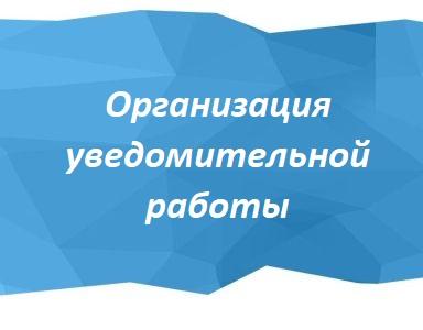 Организация уведомительной работы в управляющих компаниях, ресурсоснабжающих организациях и операторах ТКО