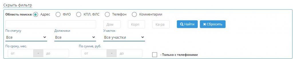 Программа ЖКХ Фильтр списков